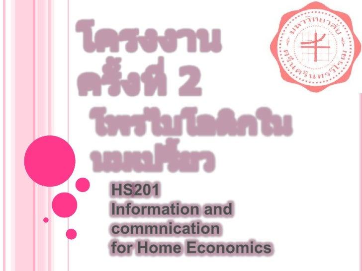โครงงานครั้งที่ 2<br />โพรไบโอติกในนมเปรี้ยว<br />HS201<br />Information and commnication<br />for Home Economics<br />