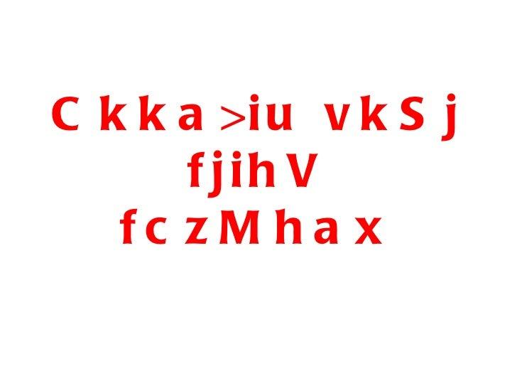 Ckka>iu vkSj fjihV fczMhax