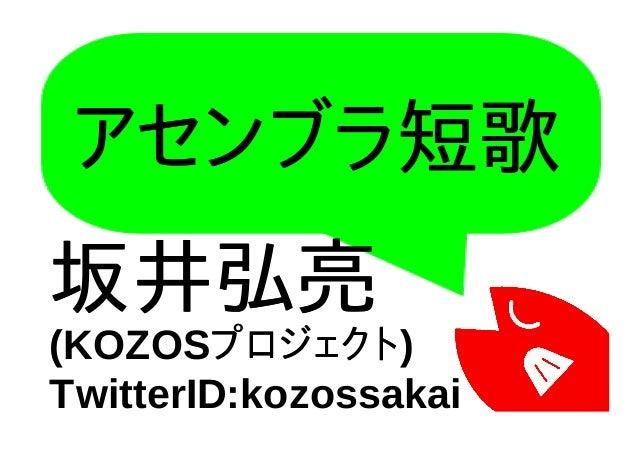 アセンブラ短歌 坂井弘亮 (KOZOSプロジェクト) TwitterID:kozossakai