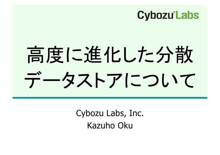 Cybozu Labs, Inc.   Kazuho Oku