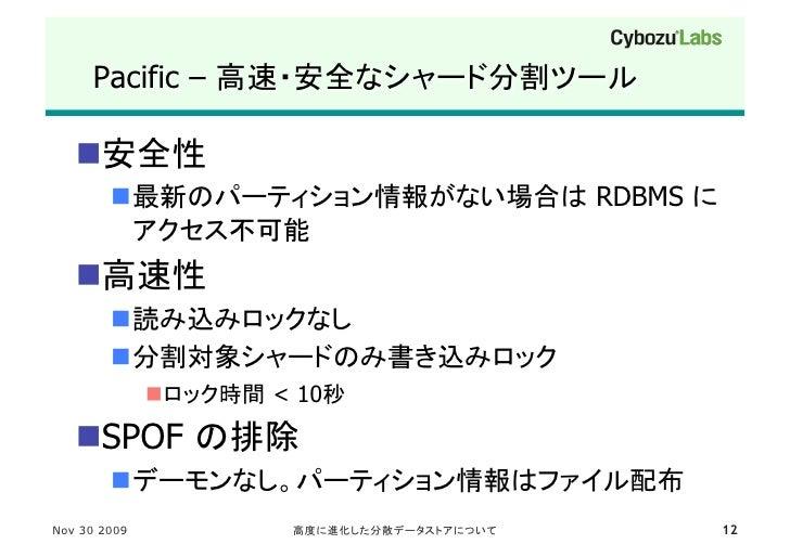 Pacific –                                            RDBMS                                         < 10     ...