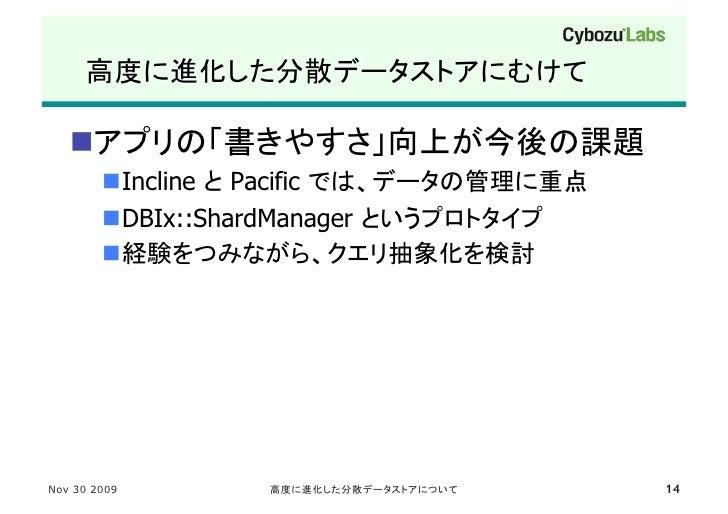          Incline Pacific         DBIx::ShardManager                                   Nov 30 2009                 ...