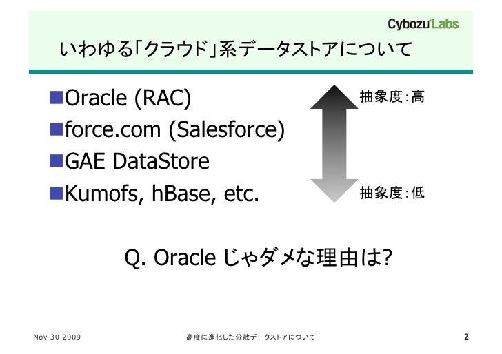 Oracle (RAC)                           force.com (Salesforce)    GAE DataStore    Kumofs, hBase, etc.             ...