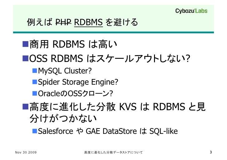 PHP RDBMS                           RDBMS    OSS RDBMS                                           ?         MySQL Clu...