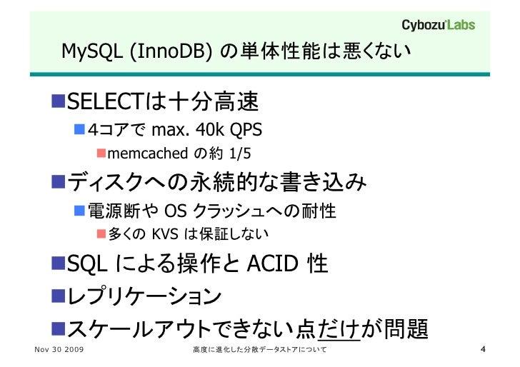 MySQL (InnoDB)                       SELECT                   max. 40k QPS               memcached   1/5          ...