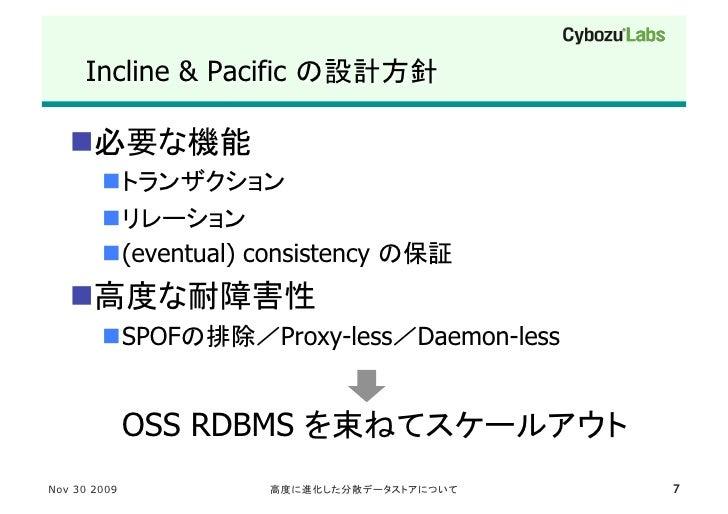 Incline & Pacific                                                (eventual) consistency             SPOF      ...