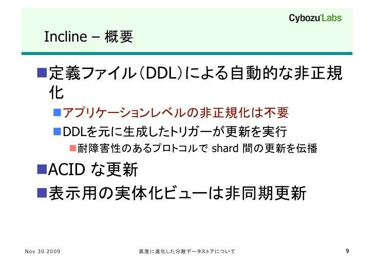 Incline –                            DDL                   DDL                            shard     ACID      ...