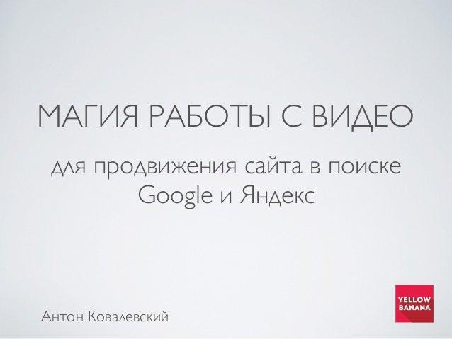 МАГИЯ РАБОТЫ С ВИДЕО для продвижения сайта в поиске Google и Яндекс Антон Ковалевский