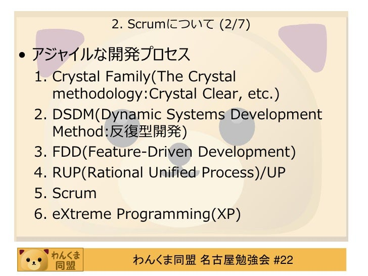 2. Scrumについて (2/7)• アジャイルな開発プロセス 1. Crystal Family(The Crystal    methodology:Crystal Clear, etc.) 2. DSDM(Dynamic Systems...