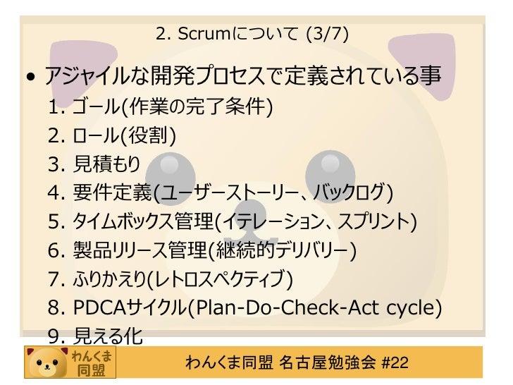 2. Scrumについて (3/7)• アジャイルな開発プロセスで定義されている事 1.   ゴール(作業の完了条件) 2.   ロール(役割) 3.   見積もり 4.   要件定義(ユーザーストーリー、バックログ) 5.   タイムボックス...