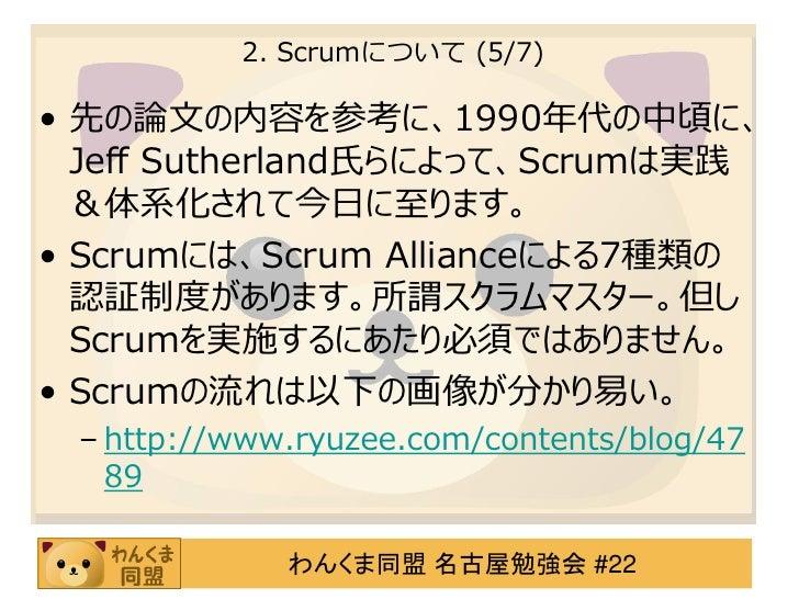 2. Scrumについて (5/7)• 先の論文の内容を参考に、1990年代の中頃に、  Jeff Sutherland氏らによって、Scrumは実践  &体系化されて今日に至ります。• Scrumには、Scrum Allianceによる7種類...