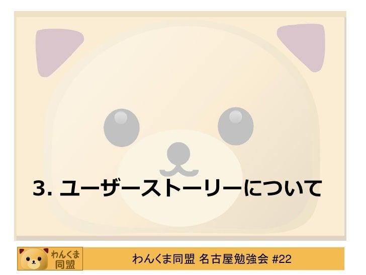 3. ユーザーストーリーについて     わんくま同盟 名古屋勉強会 #22