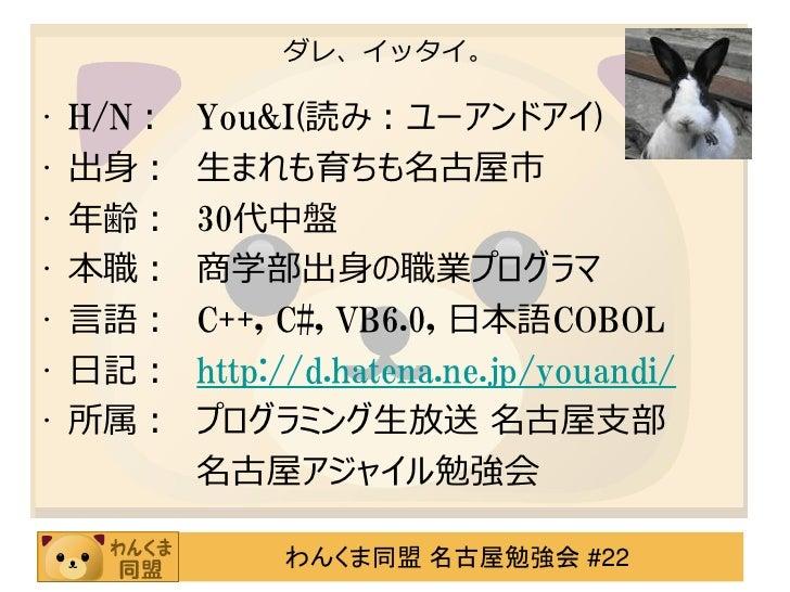 ダレ、イッタイ。•   H/N:   You&I(読み:ユーアンドアイ)•   出身:    生まれも育ちも名古屋市•   年齢:    30代中盤•   本職:    商学部出身の職業プログラマ•   言語:    C++, C#, VB6....