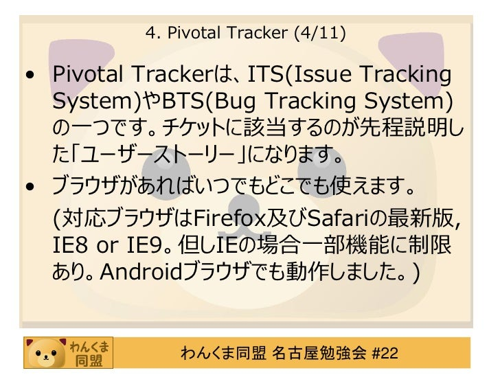 4. Pivotal Tracker (4/11)• Pivotal Trackerは、ITS(Issue Tracking  System)やBTS(Bug Tracking System)  の一つです。チケットに該当するのが先程説明し  ...