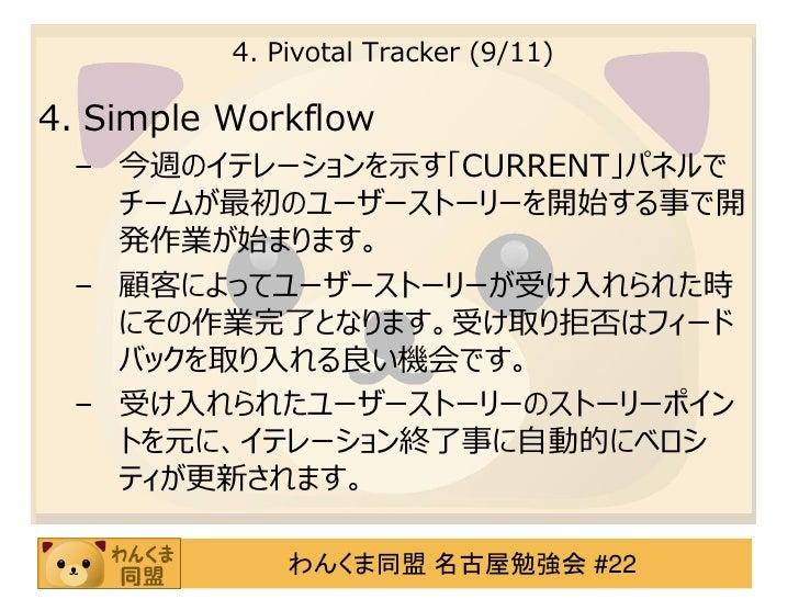 4. Pivotal Tracker (9/11)4. Simple Workflow – 今週のイテレーションを示す「CURRENT」パネルで   チームが最初のユーザーストーリーを開始する事で開   発作業が始まります。 – 顧客によってユ...