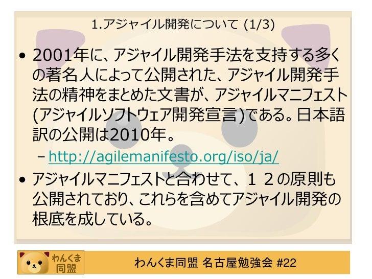 1.アジャイル開発について (1/3)• 2001年に、アジャイル開発手法を支持する多く  の著名人によって公開された、アジャイル開発手  法の精神をまとめた文書が、アジャイルマニフェスト  (アジャイルソフトウェア開発宣言)である。日本語  ...