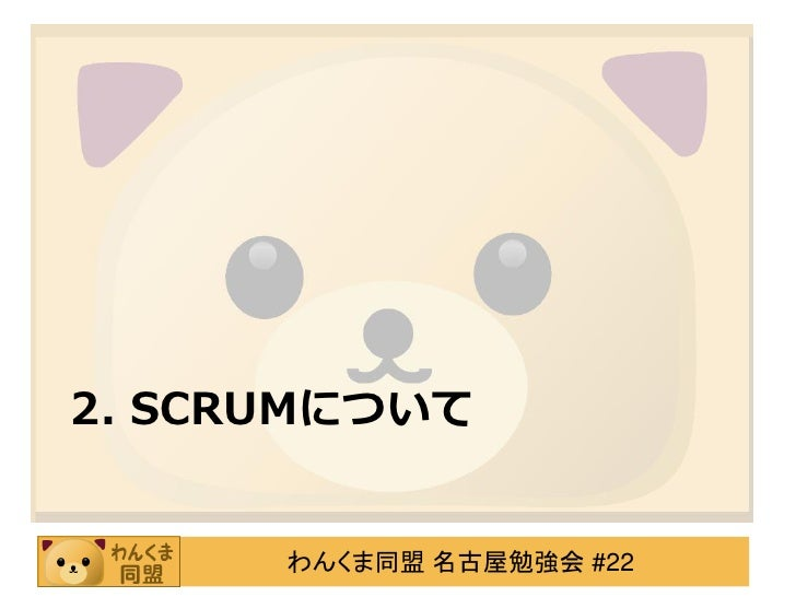 2. SCRUMについて      わんくま同盟 名古屋勉強会 #22