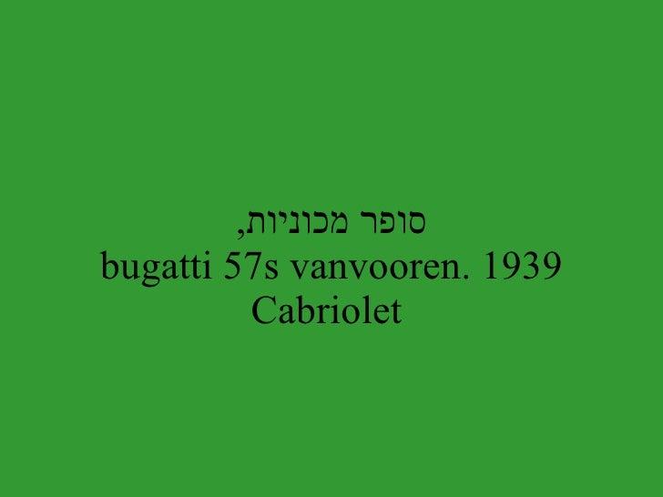 סופר מכוניות , 1939 bugatti 57s vanvooren. Cabriolet
