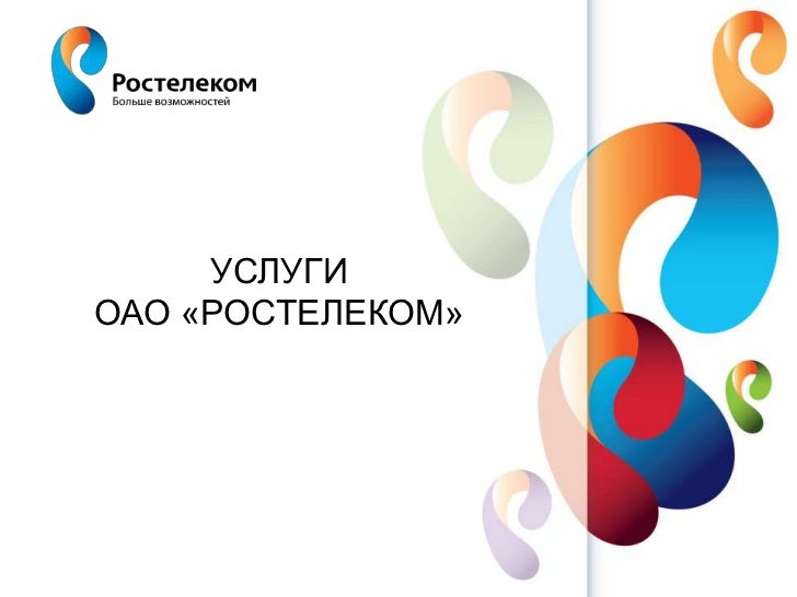 УСЛУГИОАО «РОСТЕЛЕКОМ»www.rt.ru