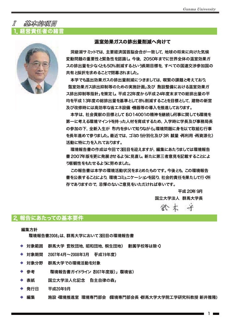 【群馬大学】平成20年環境報告書