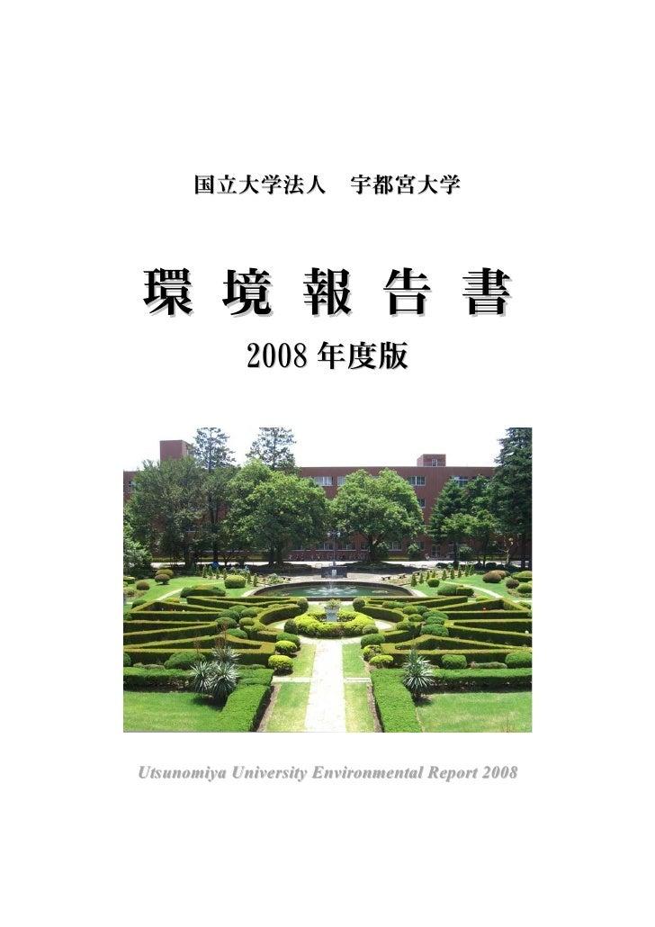 Utsunomiya University Environmental Report 2008