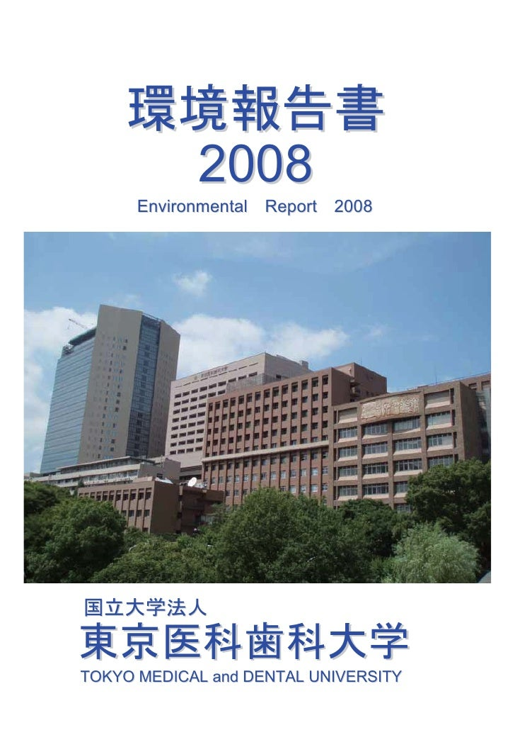 2008       Environmental Report 2008     TOKYO MEDICAL and DENTAL UNIVERSITY