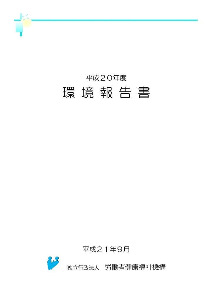 平成20年度  環 境 報 告 書       平成21年9月  独立行政法人   労働者健康福祉機構