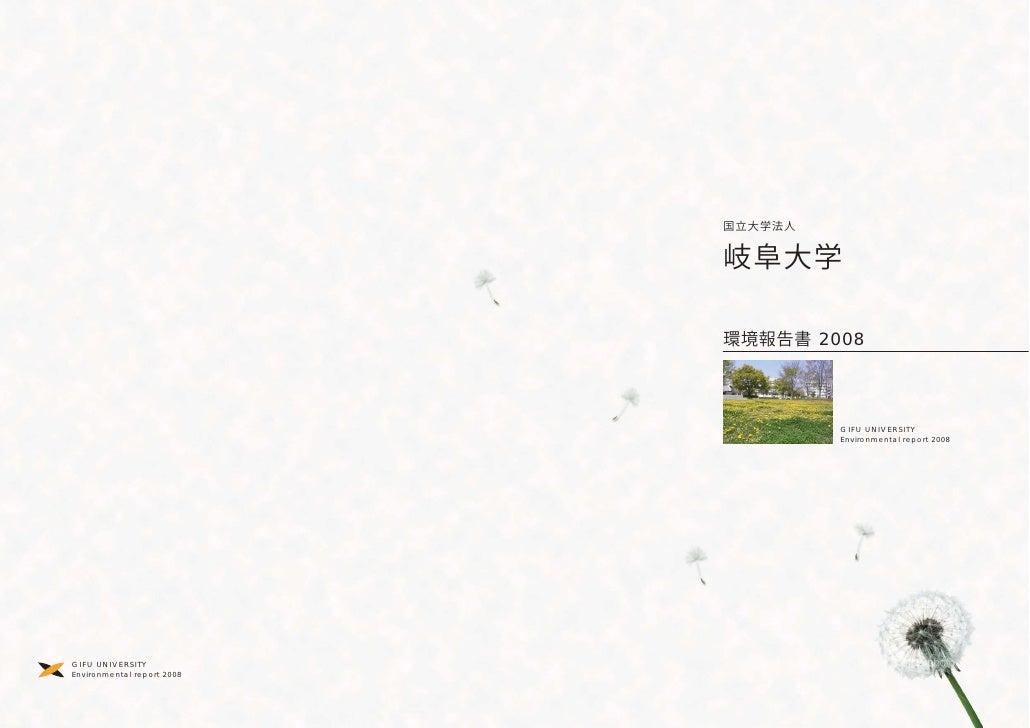 2008                                 GIFU UNIVERSITY                              Environmental report 2008     GIFU UNIVE...