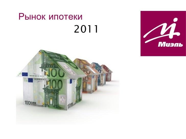 Рынок ипотеки   2011