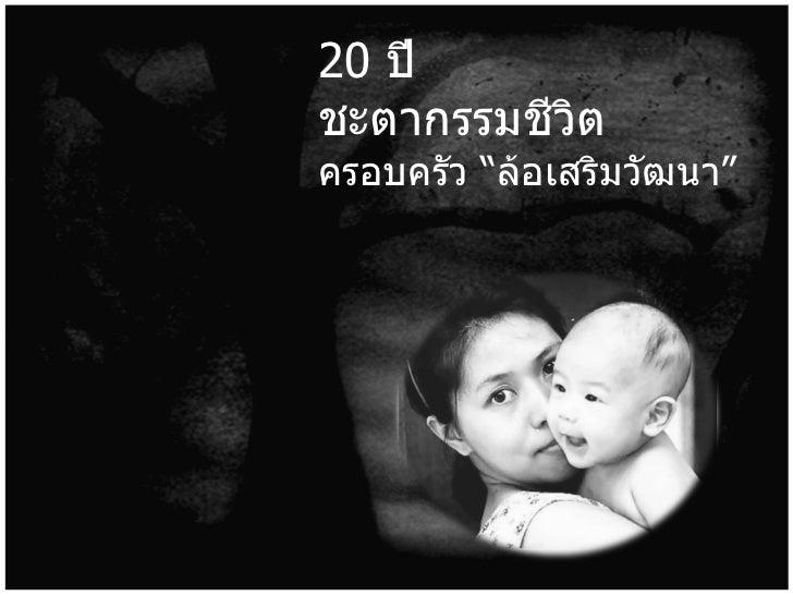"""20  ปี  ชะตากรรมชีวิต  ครอบครัว """"ล้อเสริมวัฒนา"""""""