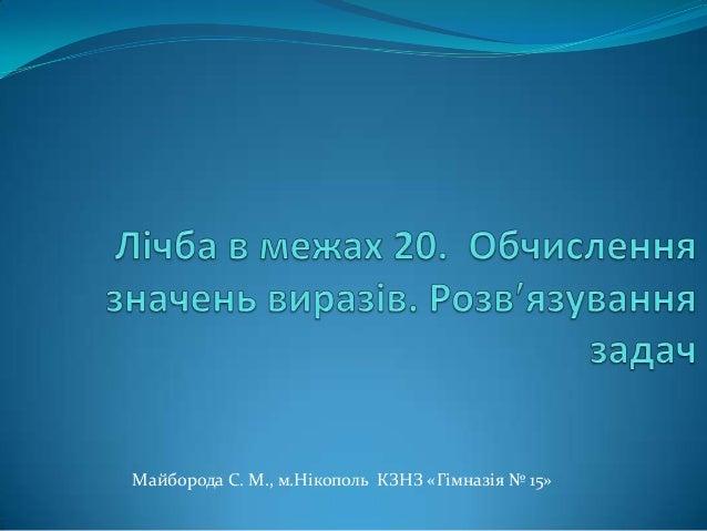 Майборода С. М., м.Нікополь КЗНЗ «Гімназія № 15»