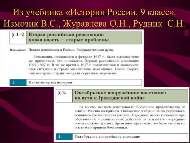 Скачать Учебник Измозика История России