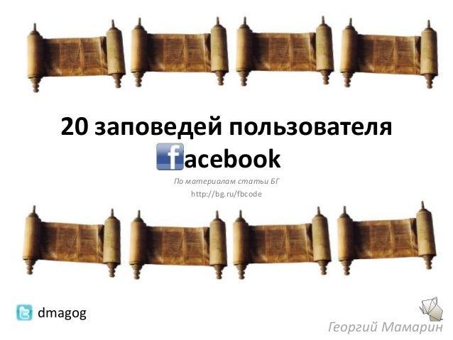 20 заповедей пользователяFacebookГеоргий МамаринdmagogПо материалам статьи БГhttp://bg.ru/fbcode