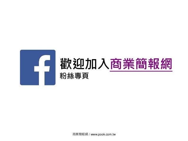 歡迎加入商業簡報網 粉絲專頁 商業簡報網 / www.pook.com.tw