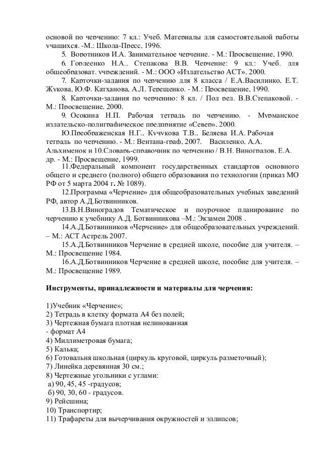 Черчение гордиенко степанова онлайн учебник