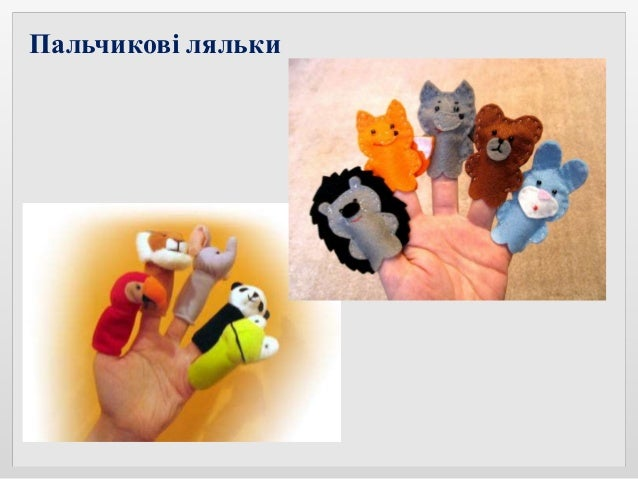Пальчикові ляльки