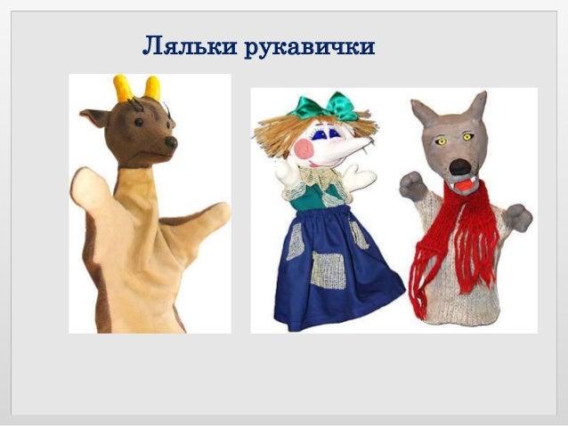 Ляльки рукавички