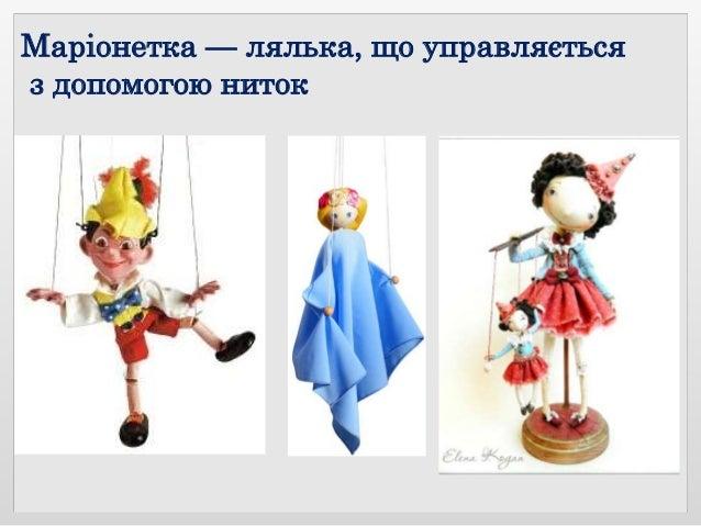 Маріонетка — лялька, що управляється з допомогою ниток