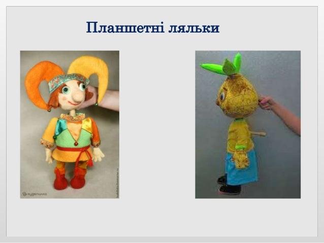 Планшетні ляльки