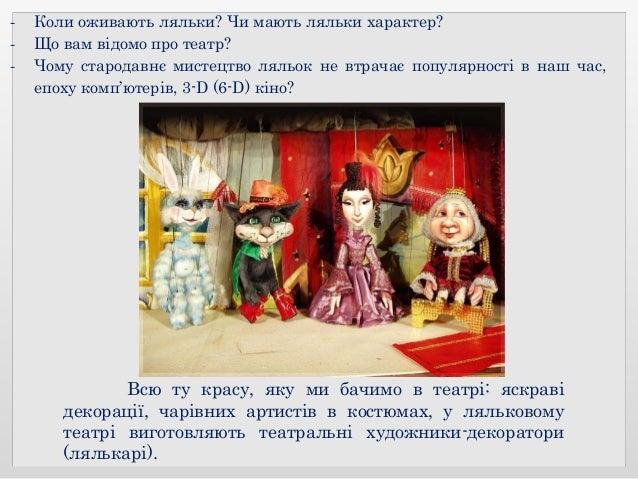 Всю ту красу, яку ми бачимо в театрі: яскраві декорації, чарівних артистів в костюмах, у ляльковому театрі виготовляють те...
