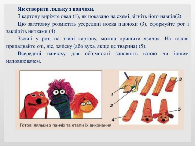 Як створити ляльку з панчохи. З картону виріжте овал (1), як показано на схемі, зігніть його навпіл(2). Цю заготовку розмі...