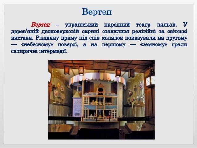 Вертеп – український народний театр ляльок. У дерев'яній двоповерховій скрині ставилися релігійні та світські вистави. Різ...