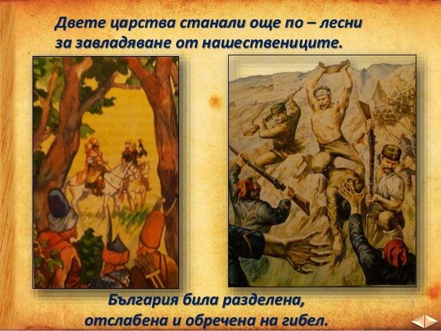 Цар Иван Шишман и