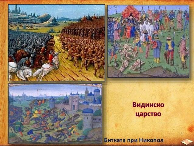 През 15 век Византия и Сърбия също били разпокъсани и воювали помежду си. Всичко това улеснило нашествието на османските т...