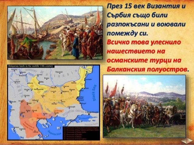 Възползвайки се от отслабналата държава, през ХІV век от юг се появили силни нашественици – османските турци. план