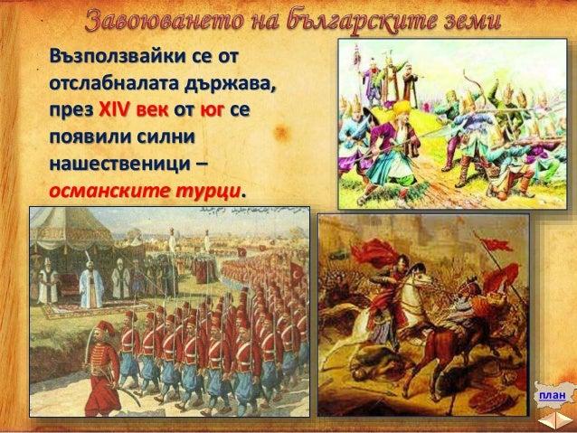 Нямало кой да им се противопостави. Владетелите на Балканските страни не направили нищо, което да ограничи турските набези...