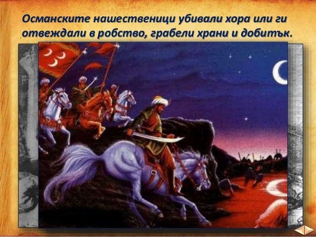  Османците настъпили в Тракия.  Завладели Одрин, Пловдив, Стара Загора, София. .