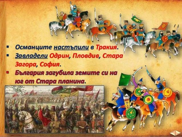 Новият цар в Търново – Иван Шишман, и видинският – Иван Срацимир, се признали за на османците, но не спирали да враждуват ...