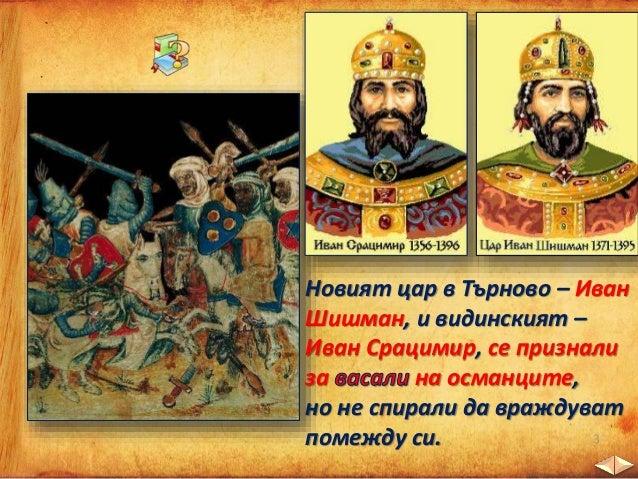 Османците се насочили към сръбските земи, където отначало претърпели поражение. По-късно сръбските войски били победени пр...