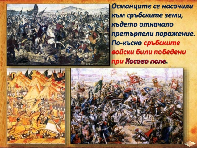  През 1389 г. в боя при Косово поле пада убит турският султан Мурад.  На престола се възкачил синът му , който си постав...